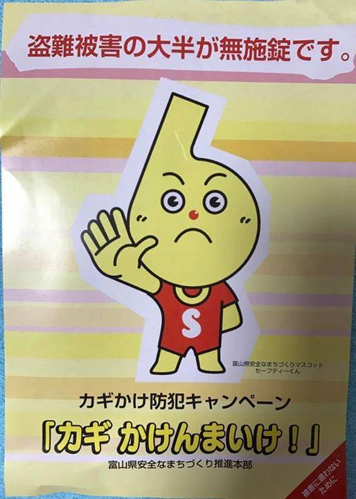 富山市 カギかけ防犯キャンペーン