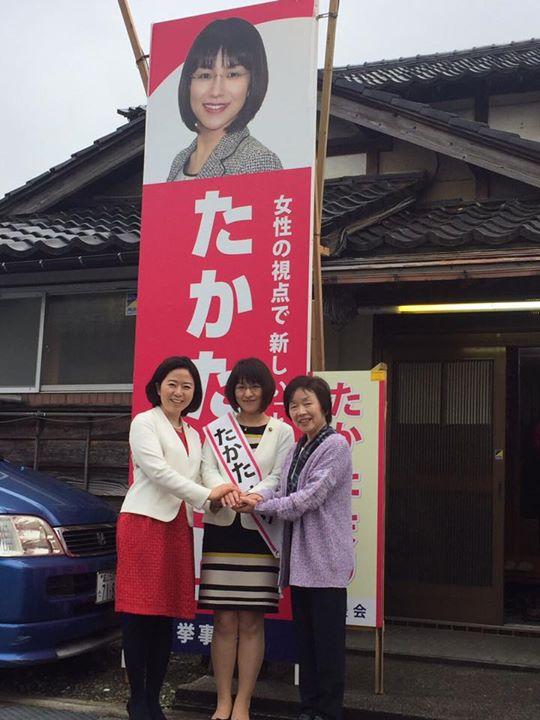 富山市議会議員たかたまり 誕生日