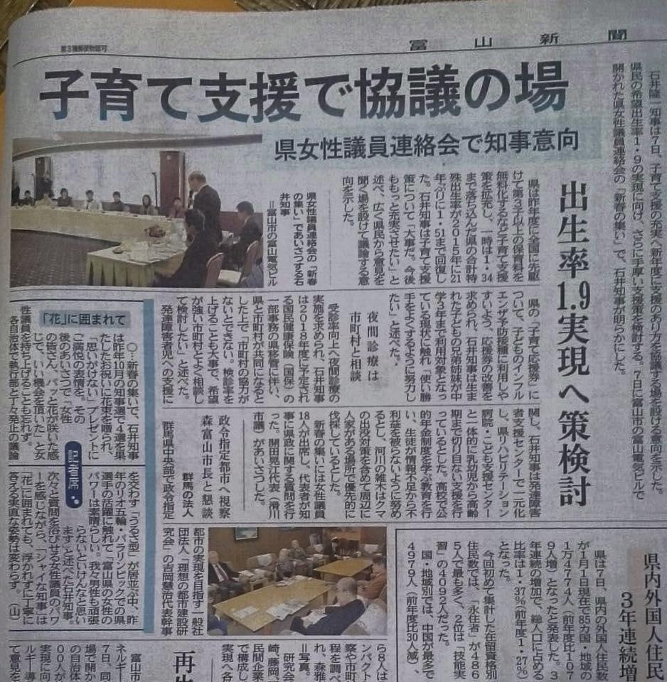 富山県知事 子育て支援に力