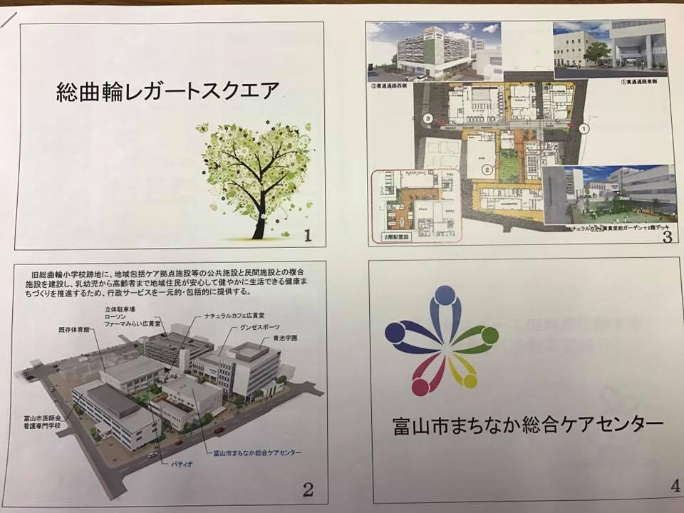富山市 総曲輪レガートスクエア地元説明会