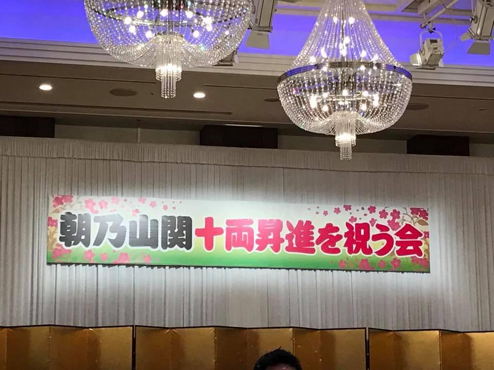 富山市 朝乃山関十両昇進を祝う会