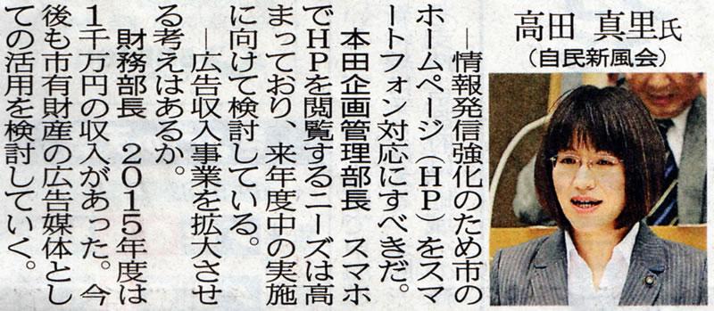 富山市議 12月定例会・一般質問新聞記事 北日本新聞