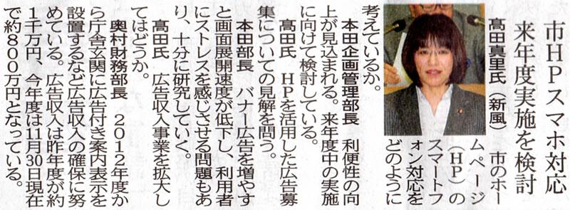 富山市議 12月定例会・一般質問新聞記事 富山新聞