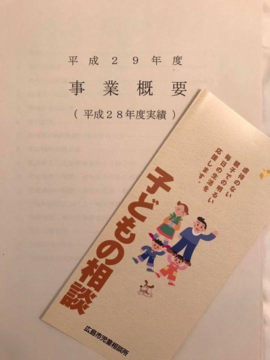 富山市議会議員 広島児童相談所視察