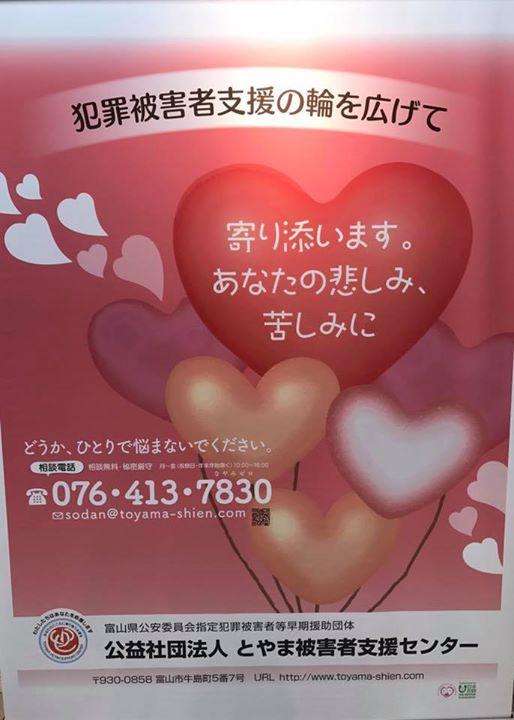 富山市 犯罪被害者支援パネル展