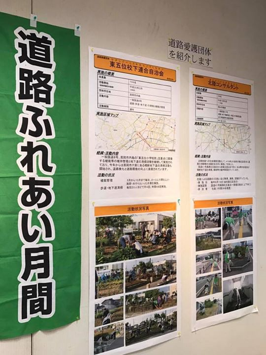 富山市 道路ふれあい月間パネル展