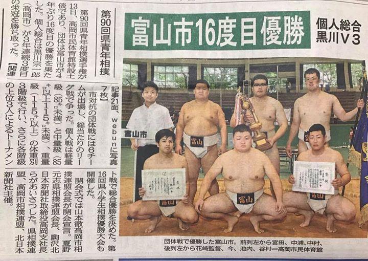 県青年相撲・富山市16度目の優勝