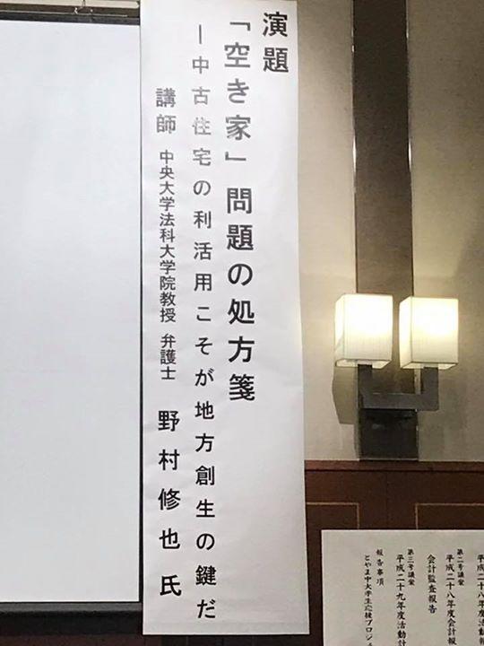 富山市 空き家問題の処方箋
