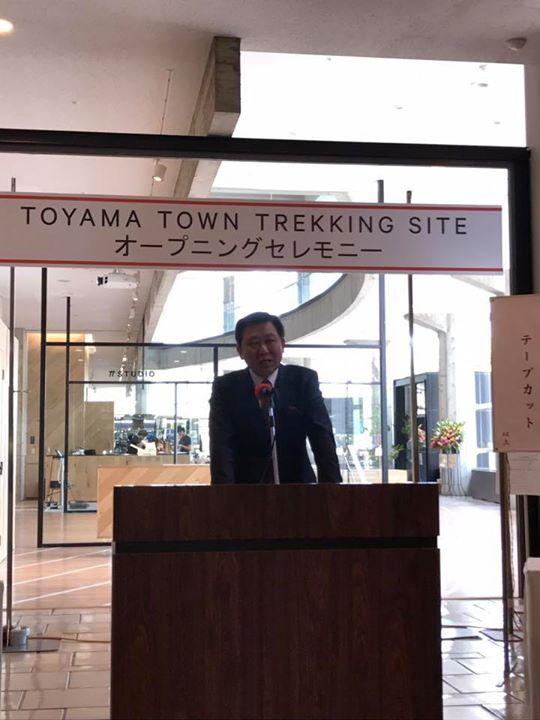 富山市 TOYAMA   TOWN  TREKKING  SITEの竣工式