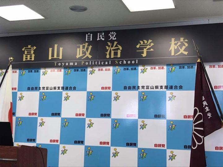 富山市 第4期自由民主党政治学校