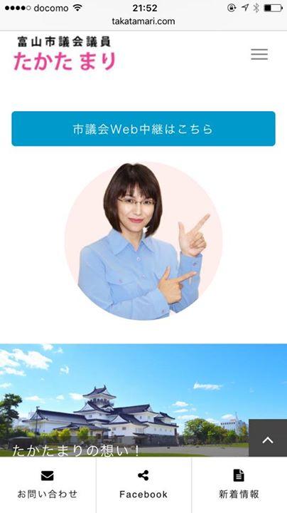 富山市議会 eb中継