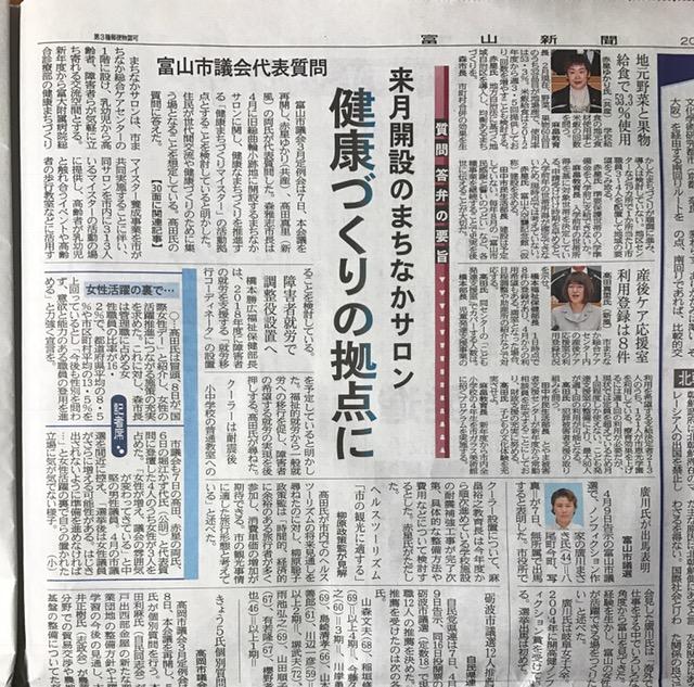 富山市議会 代表質問