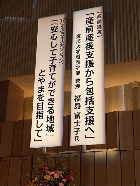 富山市 出産子育てシンポジウム