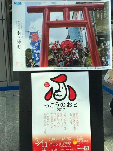 富山市 復興イベント開催中