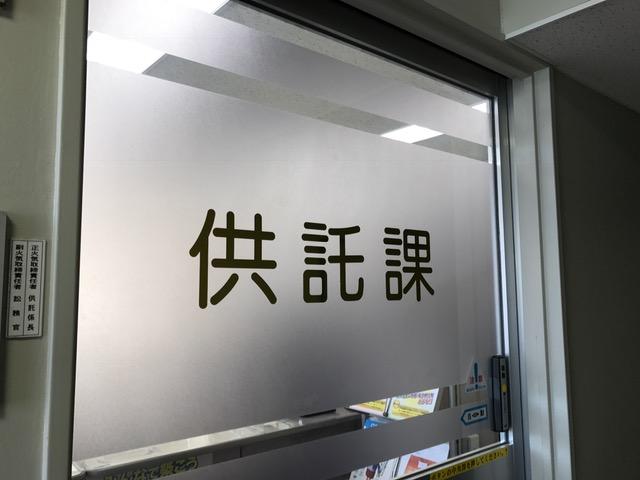 富山市議会 供託金預入