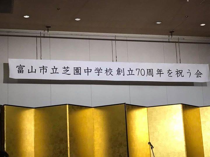富山市立芝園中学校 創立70周年を祝う会