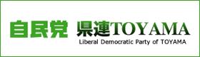 自民党富山県連