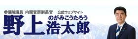 野上浩太郎 オフィシャルホームページ