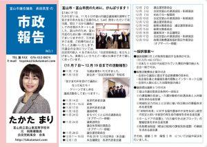 富山市議会議員 たかたまり市政報告 No.1