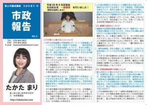 富山市議会議員 たかたまり市政報告 No.4