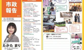 富山市議会議員 たかたまり市政報告 No.9