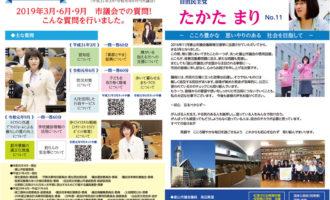 富山市議会議員 たかたまり市政報告 No.11