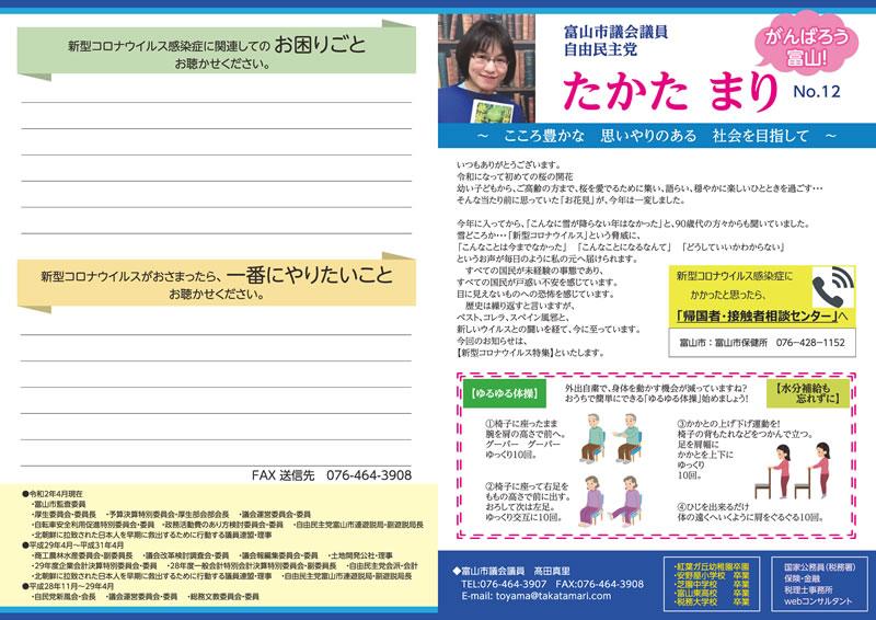 富山市議会議員 たかたまり市政報告 No.12