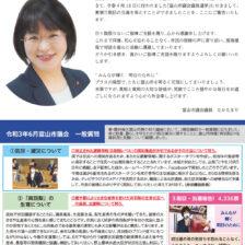 富山市議会議員 たかたまり市政報告 No.13