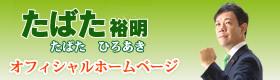 たばた裕明 オフィシャルホームページ